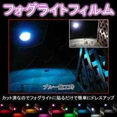 送料無料 松印フォグライトフィルム ワゴンR スティングレー MH22 Valeo A044633