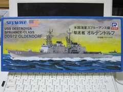 1/700 米国海軍駆逐艦 オルデンドルフ