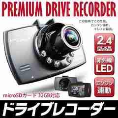 =送料無料=■プレミアムドライブレコーダー■〜32GB対応