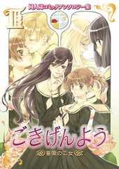 ごきげんよう—薔薇の乙女 (3) (ネオコミックシリーズ)