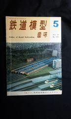 月刊 鉄道模型趣味 1964年5月号