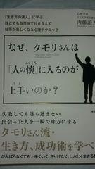 なぜ、タモリさんは人の懐に入るのが上手いのか?(送料込600円)
