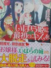 エタニティブックス桜木小鳥いばら姫に最初のキスを