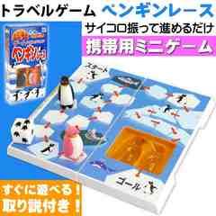 トラベルゲーム ペンギンレース サイコロ振って遊ぶ Ag037