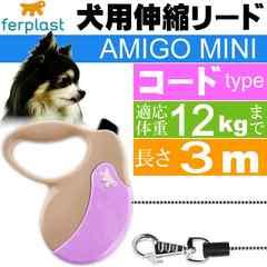 犬 伸縮 リード AMIGO MINI 灰紫 コード長3m体重12kgまで Fa5201