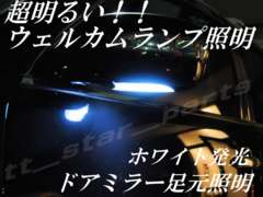 mLED】マジェスタ18系/ウェルカムランプ足元照明ホワイト