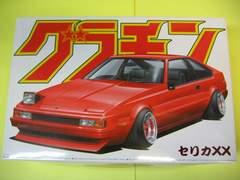 アオシマ 1/24 グラチャン No.04 セリカXX 新品 14インチNEWMK-�U ひっぱりタイヤ