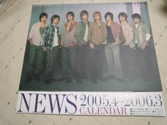 NEWSカレンダー2005−2006