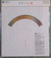 コブクロ★虹(初回限定盤)