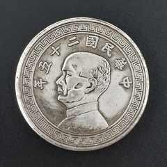 [送料無料] 中国古銭幣/コイン/ 219