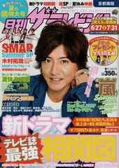 月刊テレビジョン2014年8月号  木村拓哉さん表紙