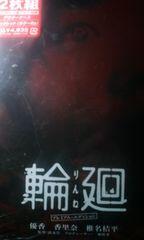 輪廻(プレミアム・エディション)[DVD]優香/香里奈/椎名桔平(開封品)