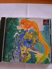 PS ソフト ブルーフォレスト物語 風の封印 RPG