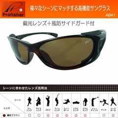 【送料無料】釣り専用 偏光サングラス Profisher 風防付/AB41