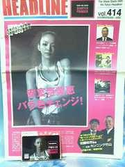 安室奈美恵♪マックカード非売品新品未使用新聞広告付