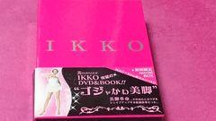 IKKO 美脚革命 DVD&BOOK ハローキティストラップ付き