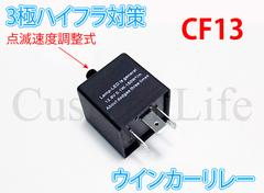 LED ハイフラ防止 解消 調整式 CF13 ウインカーリレー 3極