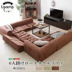3人掛けフロアコーナーソファ(2セット)【Lycoris-】SH-07-LCRSET