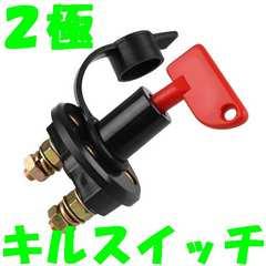 汎用 キルスイッチ 12V車用 2極 バッテリー カットオフ