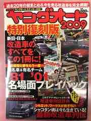 旧車 ヤングオート2009特別復刻版/シャコタンシルエットワークス