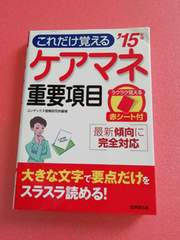 【送料無料】これだけ覚える!ケアマネ重要項目 '15年版■美品
