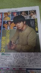 NEWS「増田貴久」2019.6.1 スポーツニッポン 1枚