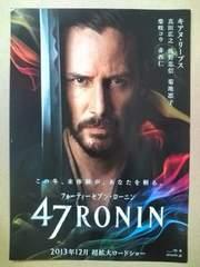 映画「47RONIN」チラシ10枚�@ キアヌ・リーブス 赤西仁 柴咲コウ