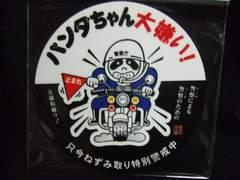 パンダちゃん大嫌いステッカーデコトラアートトラック野郎//金