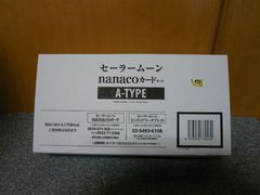 セーラームーン「nanacoカード A-TYPE」(C6)