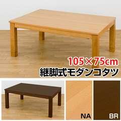 継脚式モダンコタツ 105×75 長方形 BR/NA
