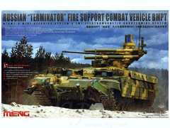 MENG 1/35 BMPT ターミネーター 戦車支援戦闘車