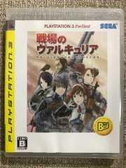 戦場のヴァルキュリア ベスト版 PS3