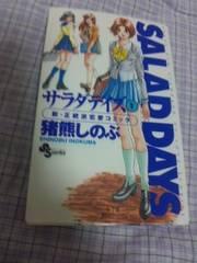 猪熊しのぶ/サラダデイズ全18巻