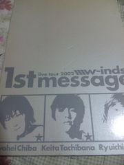 1st message w-inds.