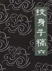 刺青 参考 紋身手稿 六 【タトゥー】
