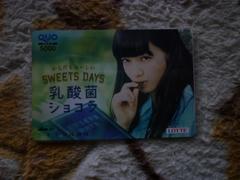 当選 小松菜奈 乳酸菌ショコラ QUOカード 5000円