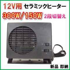150W / 300W 2段切替え式 12V用 セラミックヒーター 送風 / 温風
