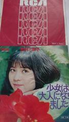 少女は大人になりました 牧村三枝子EPレコード