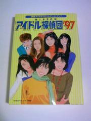 初版本「NIPPONアイドル探偵団97」浜崎あゆみ他アイドル1111人データブック