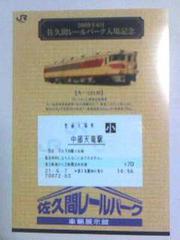 佐久間レールパーク入場記念09・6小人券