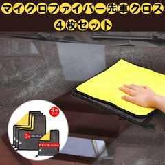 【4枚セット・送料無料】マイクロファイバータオル 吸水力抜群
