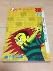 ★プロゴルファー猿 18巻★藤子不二雄