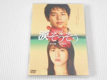 DVD★涙そうそう