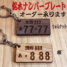 ★銘木 ナンバープレートキーホルダー★ウォールナット・桜★