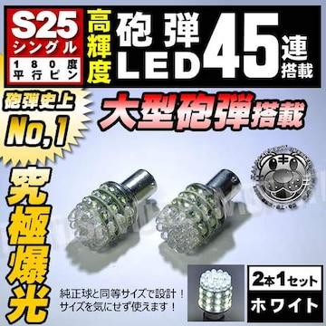 LED S25 シングル球 大型砲弾 45連 ホワイト 180度 平行ピン BA15S エムトラ