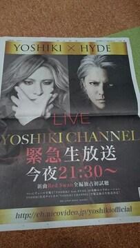 YOSHIKI×HYDE 2018.9.15 朝日新聞  1枚