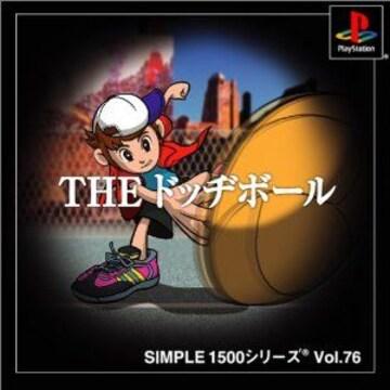 THE ドッヂボール☆彡シンプルシリーズの名作♪即決です!