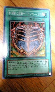 遊戯王【魔・剣闘獣の闘器デーモンズシールド】