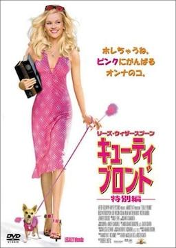 -d-.リース・ウィザースプーン[キューティ・ブロンド]DVD