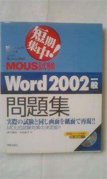 MOUS試験 ワード2002一般 問題集 CD付き 中古本